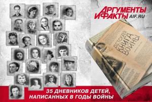 Детская книга войны   АиФ для сайта
