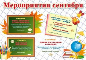 Мероприятия-Сентябрь-1