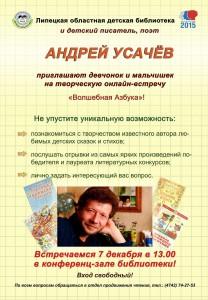Объявление Андрей Усачев