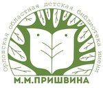 Библиотека им. М. М. Пришвина, г. Орёл